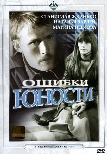 Ошибки юности (Борис Фрумин) [1978, драма, DVDRip]
