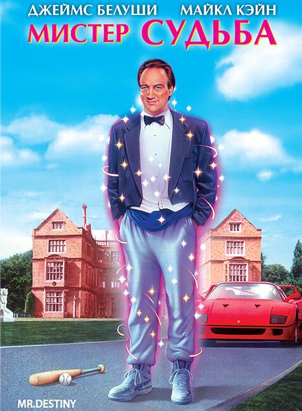 Мистер Судьба / Mr. Destiny (1990) WEB-DL 720p   D, P, A