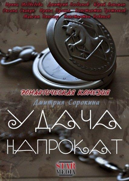 Удача напрокат (Дмитрий Сорокин) [2012, Комедия, мелодрама, HDTVRip]