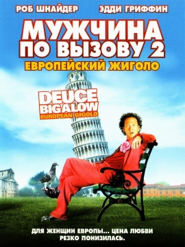 Мужчина по вызову 2 / Deuce Bigalow: European Gigolo (2005) WEB-DL 720p