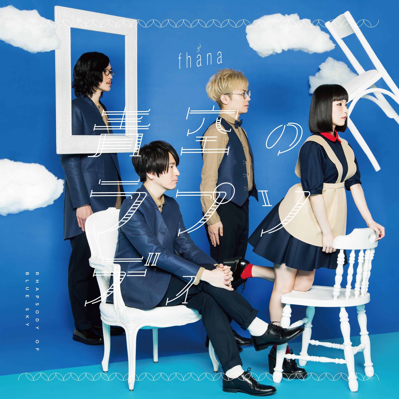 20170329.1656.3 fhana - Aozora no Rhapsody (Artist edition) cover 1.jpg