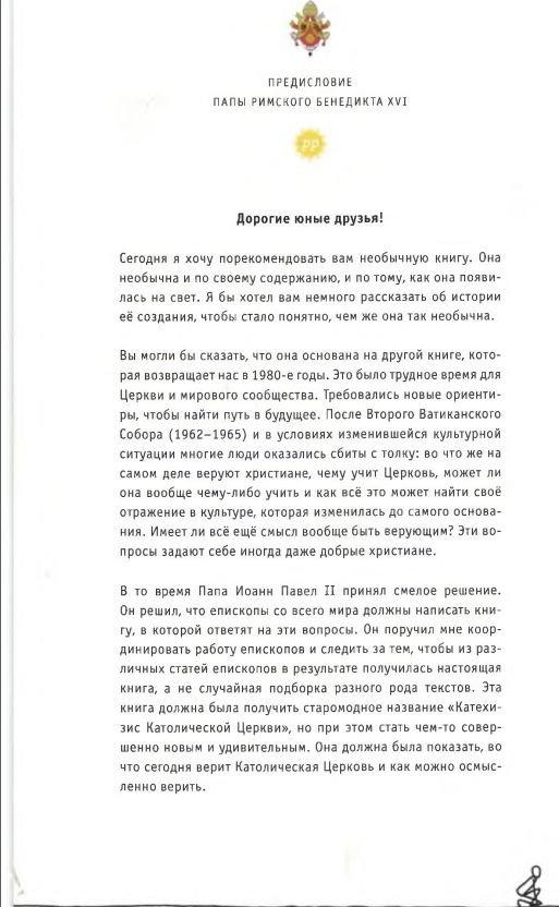 Скачать катехизис человека pdf