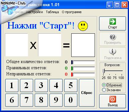 Таблица умножения 1.01 [8+ лет] (L) (Ru)