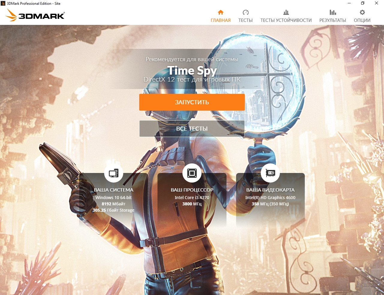 Futuremark 3DMark 2.3.3693 Professional Edition (2017) Multi / Русский