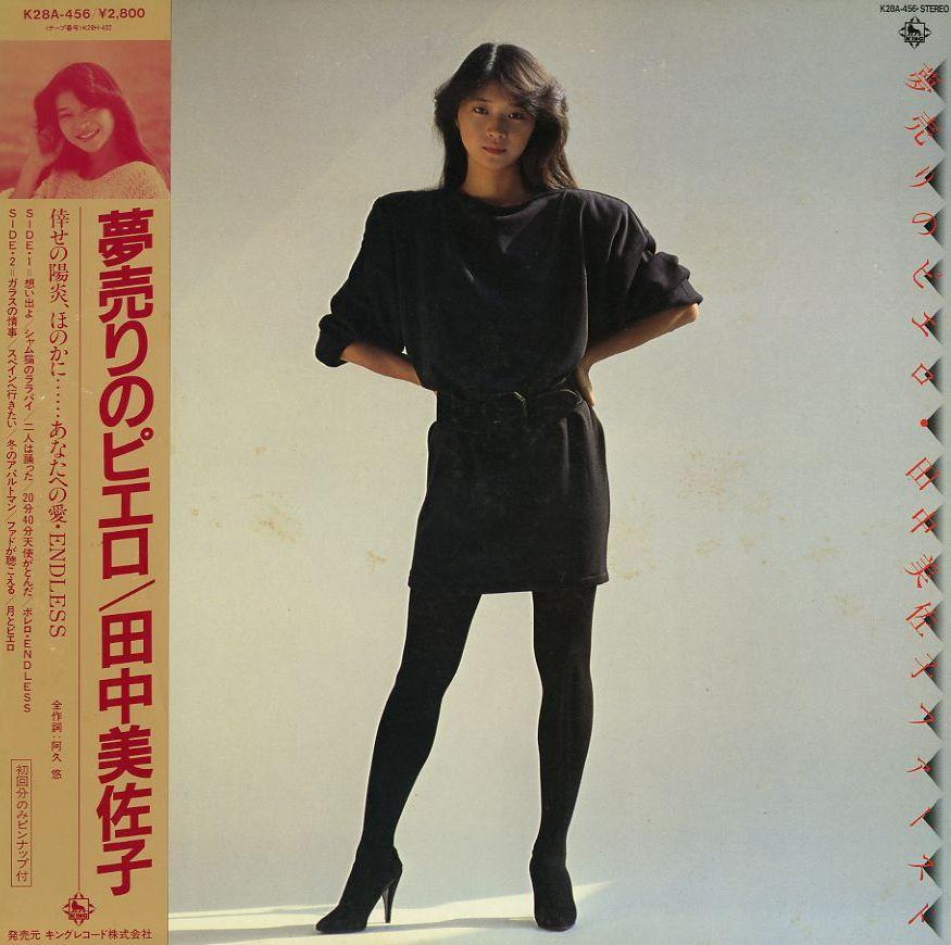20170417.0809.12 Misako Tanaka - Yume Uri no Piero (1983) cover.jpg
