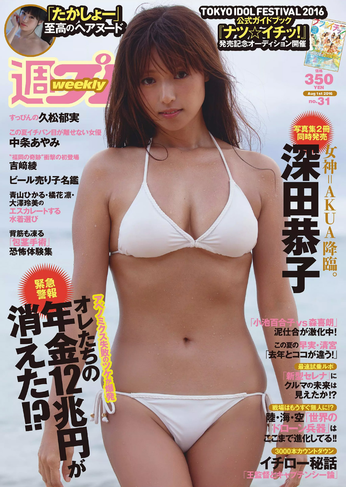 20170421.0444.17 Weekly Playboy (2016.31) 001 (JPOP.ru).jpg