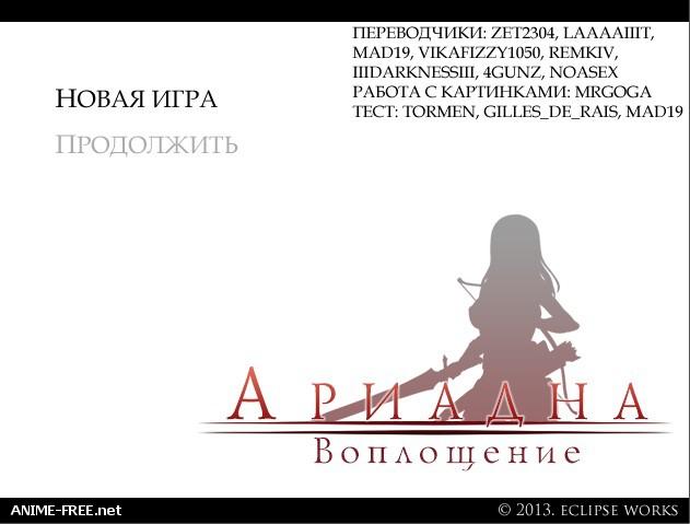 Ariadne / Ариадна[2014] [Cen] [jRPG] [RUS] H-Game