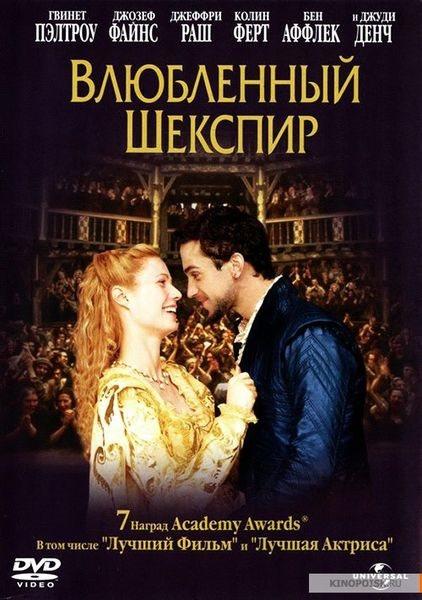 Влюбленный Шекспир / Shakespeare in Love (Джон Мэдден / John Madden) [1998, США, Романтическая комедия, BDRip] AVO (Николай Антонов) + Original Eng