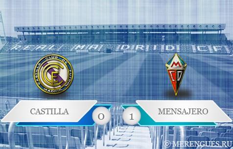 Real Madrid Castilla - CD Mensajero 0:1