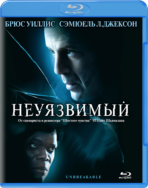 Неуязвимый / Unbreakable (2000) BDRip 1080p | D, P, A