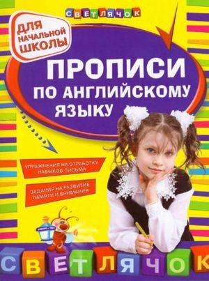Ольга Конобевская | Прописи по английскому языку. Для начальной школы (2014) [PDF]