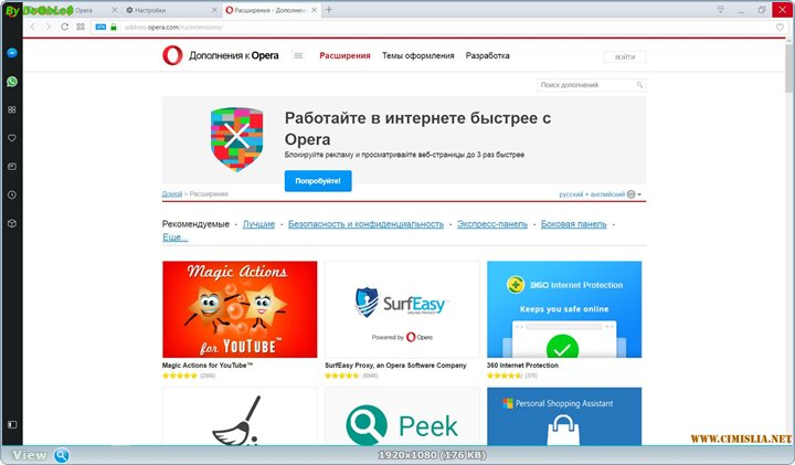 Opera 45.0.2552.635 Stable [2017 / MULTi / ENG / RUS]