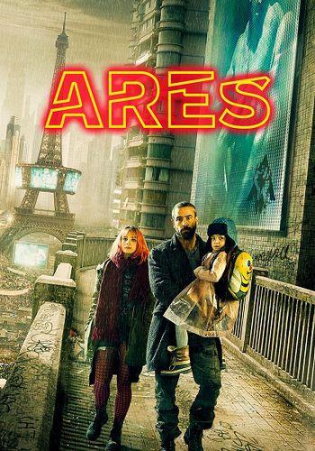 Арес / Ars (2016) BDRip-AVC от R.G.Resident | P