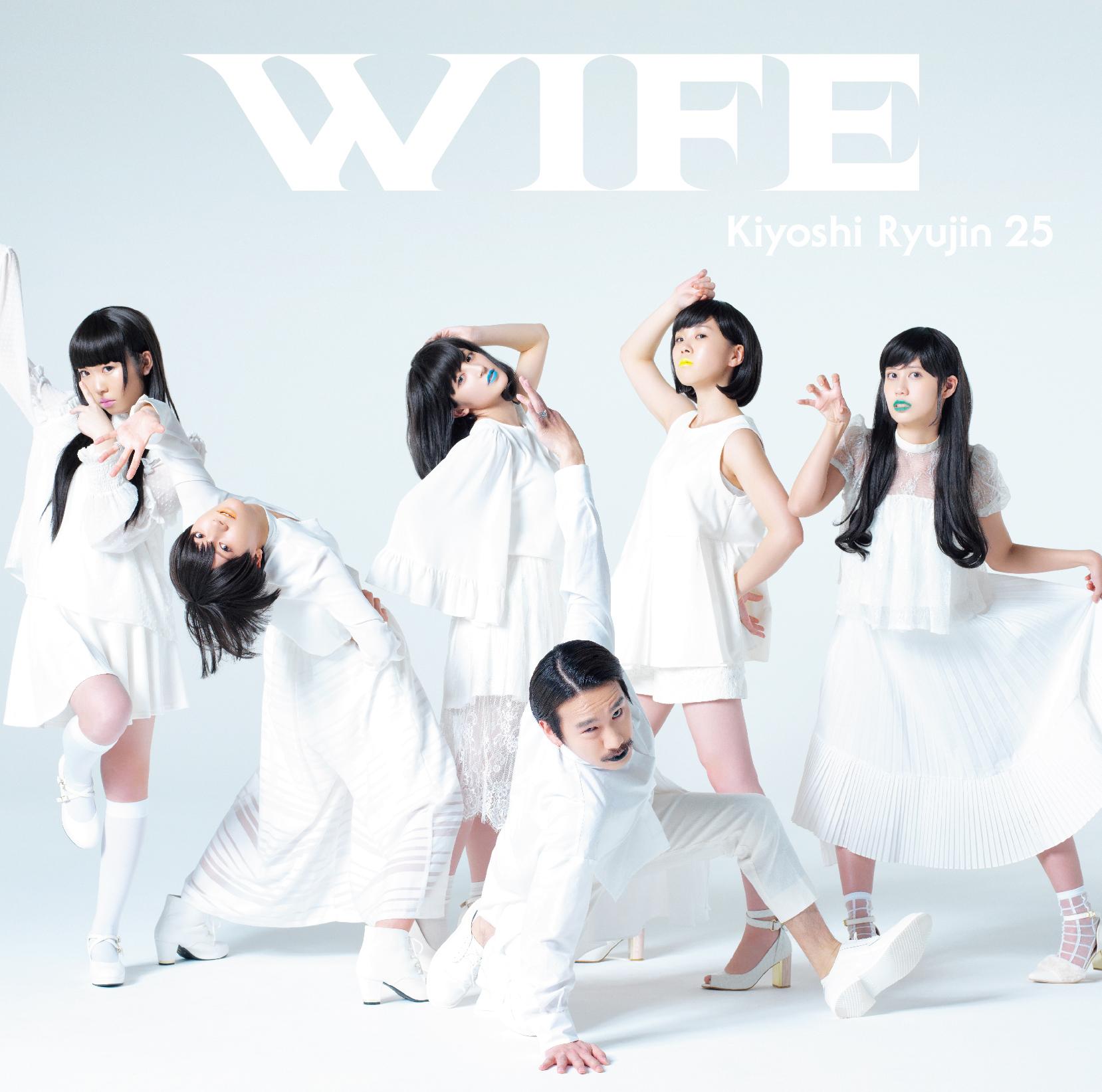 20170518.1644.05 Kiyoshi Ryujin 25 - Wife (FLAC) cover.jpg