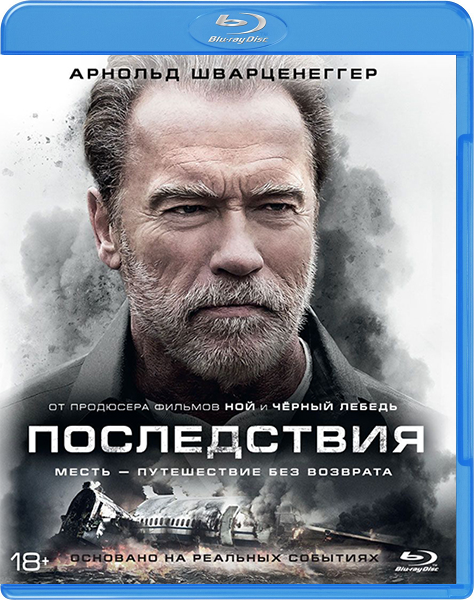 Последствия / Aftermath (2017) Blu-Ray | Лицензия