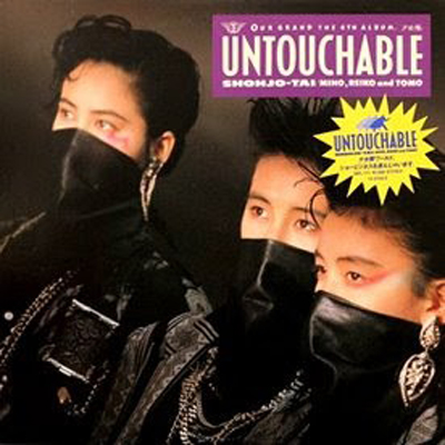20170521.1655.6 Shoujotai - Untouchable (1986) cover.jpg