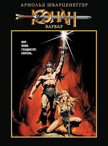 Конан-варвар / Conan the Barbarian (Джон Милиус / John Milius) [1982, США, фэнтези, боевик, приключения,BDRip] AVO (Александр Смирнов) + Original Eng
