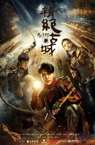 Свеча в гробнице / Candle in the Tomb [21/21] [Китай, 2016, триллер, фантастика, приключения, WEB-DL] [1080p] DVO (Studio Victory-Films)
