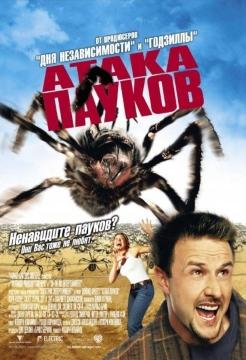 Атака пауков / Восьминогие твари / Eight Legged Freaks (2002) WEB-DL 1080p