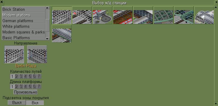 Modern_Train_Station_Set_1.png