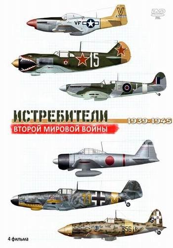 Истребители Второй мировой войны (2012) WEB-DLRip [H.264] (4 серии из 4)