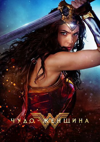Чудо-женщина / Wonder Woman (2017) HDTV 1080p | Line