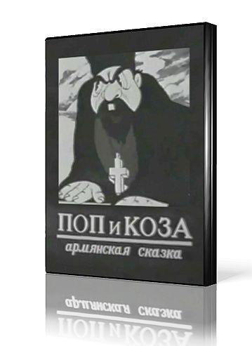Поп и коза (1941) WEBRip