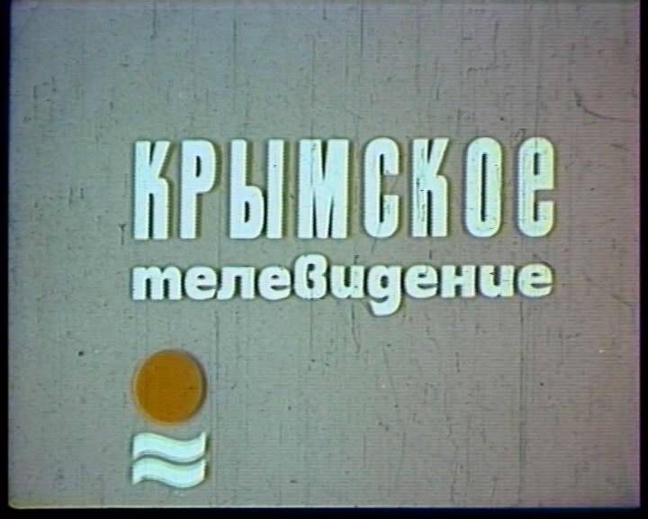 Госархив Крыма (остатки) (1975) VHSRip