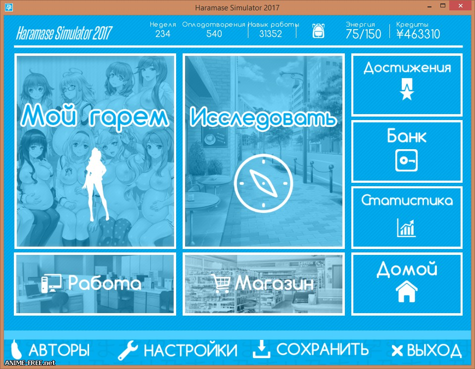 Haramase Simulator 2017 / Симулятор оплодотворения 2017 [2016] [Ptcen] [ADV, SLG] [ENG,RUS] H-Game