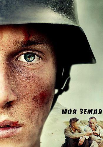 Моя земля / Under sandet (2015) BDRip 1080p | iTunes