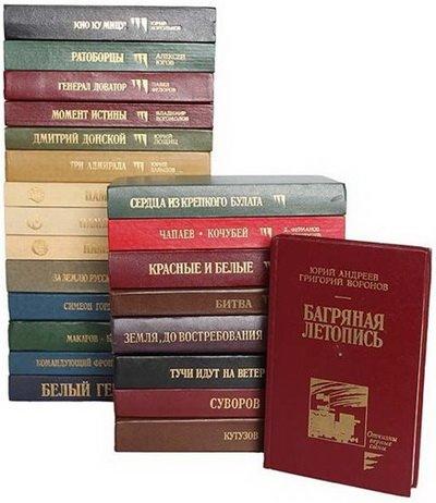 Книжная серия | Отчизны верные сыны [18 книг] (1987-2008) [FB2]