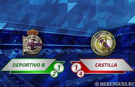 Deportivo B - Real Madrid Castilla 1:1 (2:4 по пен.)
