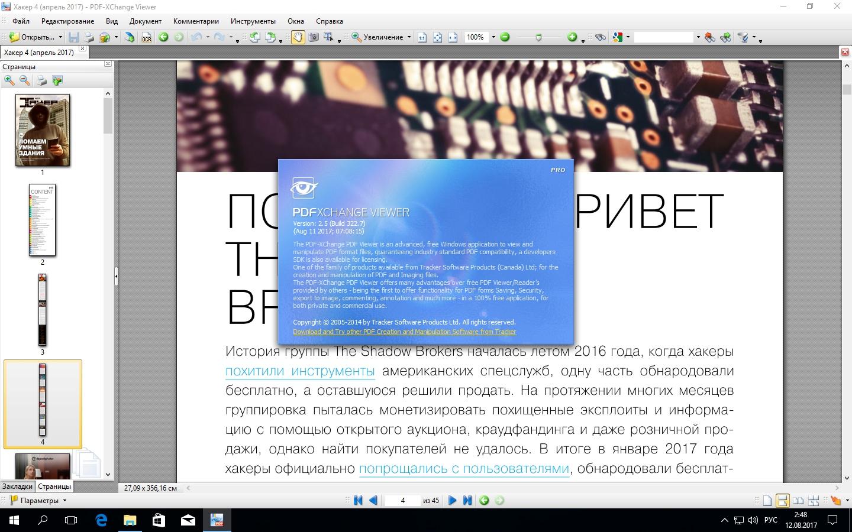 PDF-XChange Viewer Pro 2.5.322.7 Full / Lite RePack (& Portable) by KpoJIuK