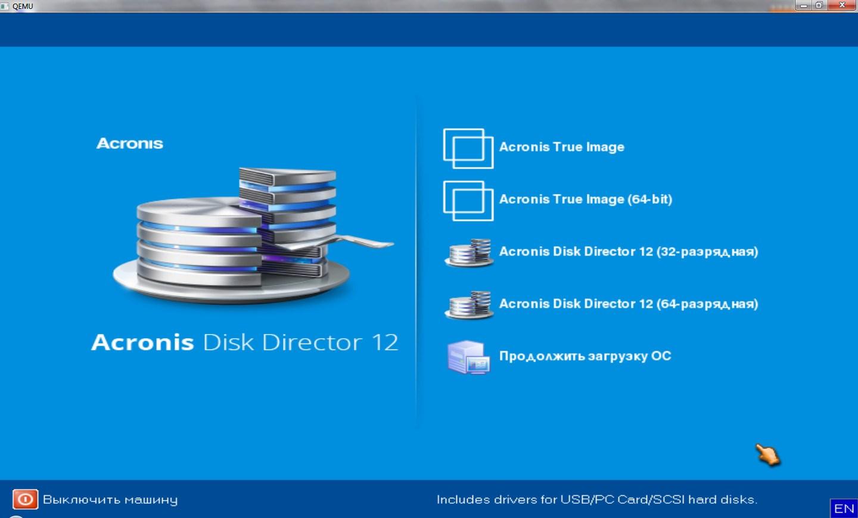 Acronis True Image 21.6209 / Universal Restore 11.5.40028 / Disk Director 12.0.3297 BootCD/DVD/USB (x86/x64 UEFI) (2017) Русский