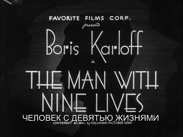 The Man with Nine Lives.avi_000004815.jpg