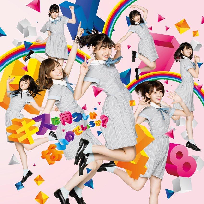 20170823.2048.5 HKT48 - Kiss wa Matsu Shika Nai no Deshou ka (Type B) cover 2.jpg