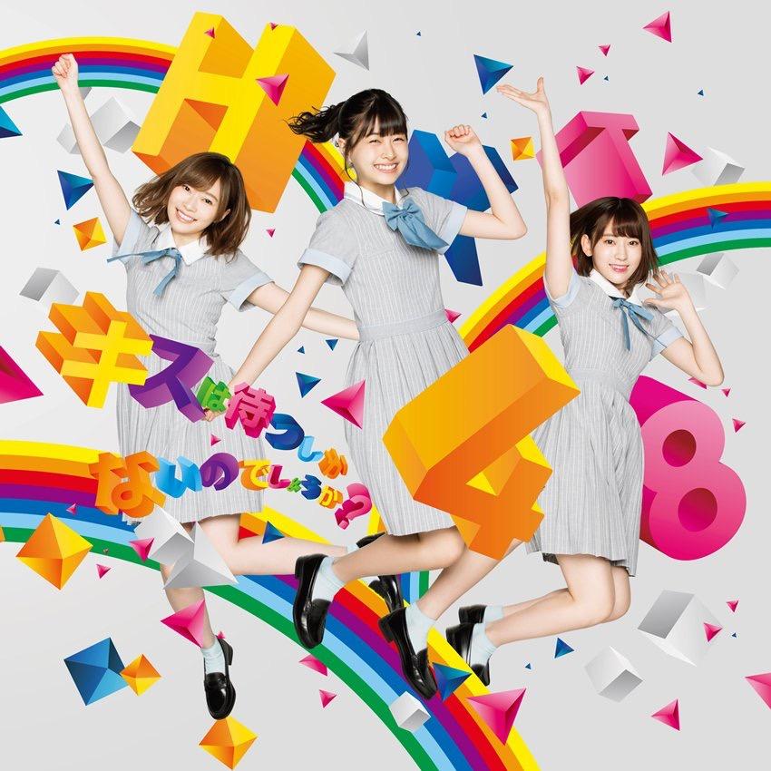 20170824.2340.1 HKT48 - Kiss wa Matsu Shika Nai no Deshou ka (Type A) (DVD.iso) (JPOP.ru) cover 1.jpg