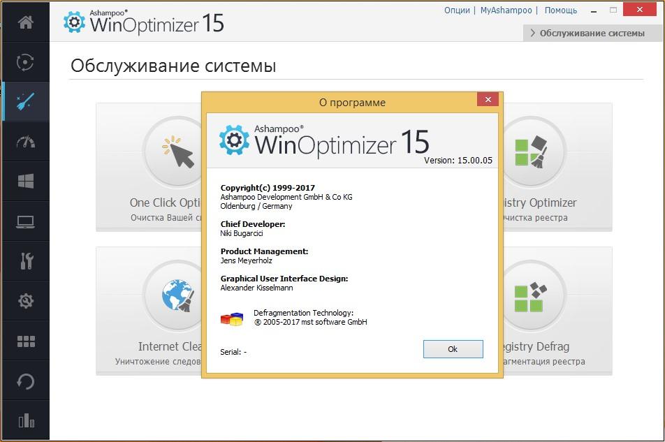 Ashampoo WinOptimizer 15.00.05 RePack (& portable) by KpoJIuK (2017) Multi / Русский