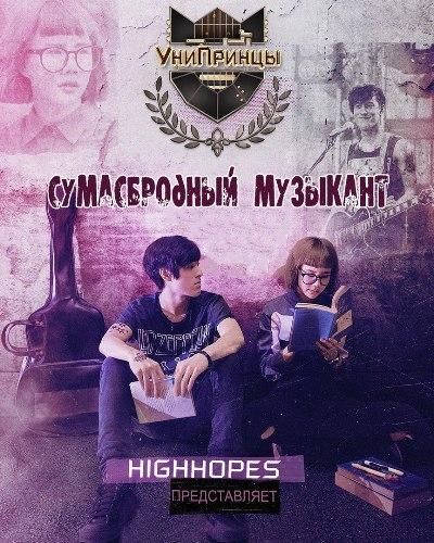 Сумасбродный музыкант (УниПринцы) / U-Prince Series - Crazy Artist / U-Prince Series Hippy [04/04] [Таиланд, 2017, романтика, комедия, HDTVRip] [RAW] [720p] DVO (HighHopes)