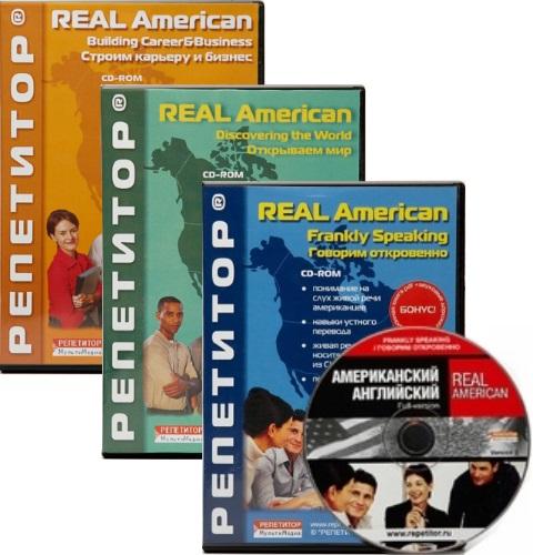 РЕПЕТИТОР МультиМедиа | REAL American / Американский английский [3 выпуска] (2004, 2008) [PDF, MP3]