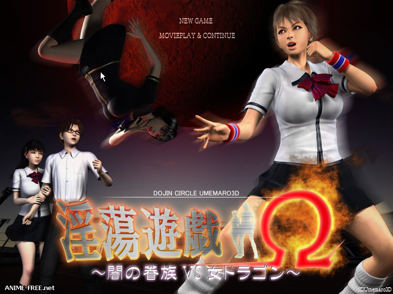 Game of Lascivity OMEGA (The First Volume) -Vampire vs. KungFu Girl- [2010] [Cen] [3D, Animation, ADV] [JAP,ENG] H-Game