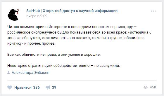 Создательница Sci-Hub закрыла доступ россиянам из-за травли