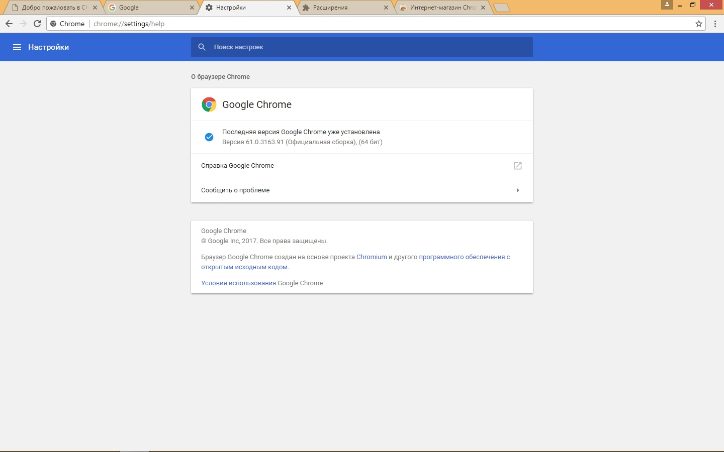Google Chrome 62.0.3202.62 Stable + Enterprise (2017) MULTi / Русский