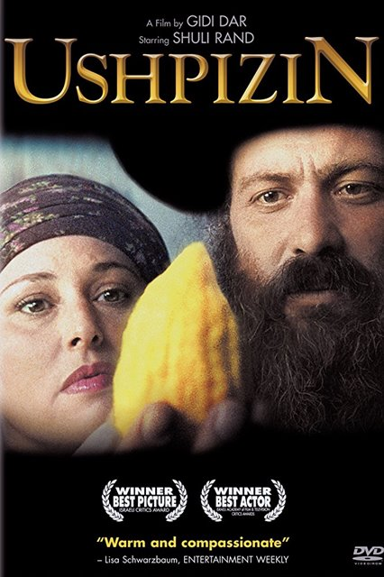 Ушпизин / Гости / Ha-Ushpizin (2004) DVDRemux
