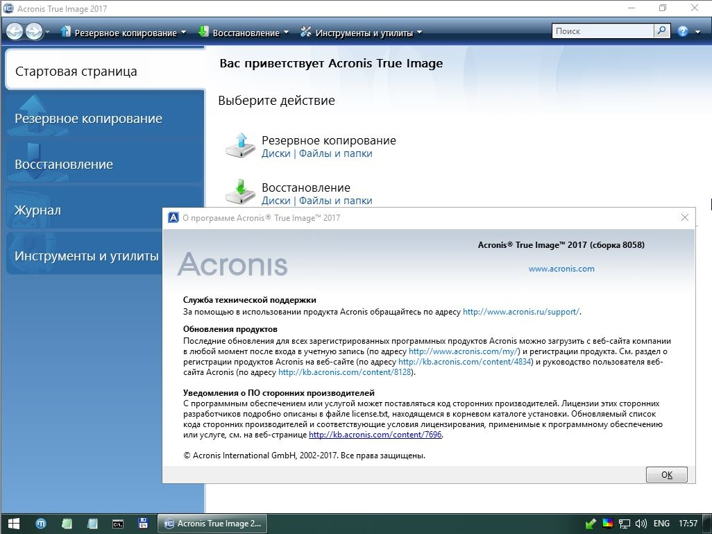 Acronis WinPE Boot CD/USB  Sergei Strelec (x64) v. 2017.09.21 (2017) Русский