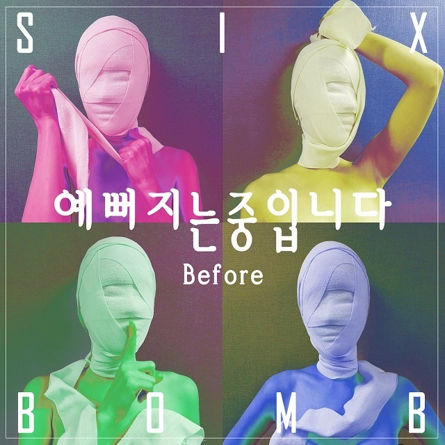 20170921.1618.24 Six Bomb - Becoming Prettier 'Before' cover.jpg