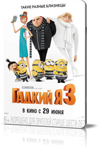 Гадкий я 3 / Despicable Me 3 (2017) BDRip-AVC от New-Team | iTunes