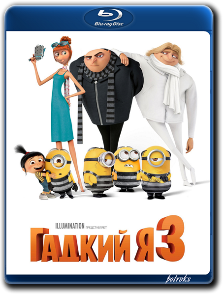 Гадкий я 3 / Despicable Me 3 (2017) BDRip 720p от HELLYWOOD | iTunes