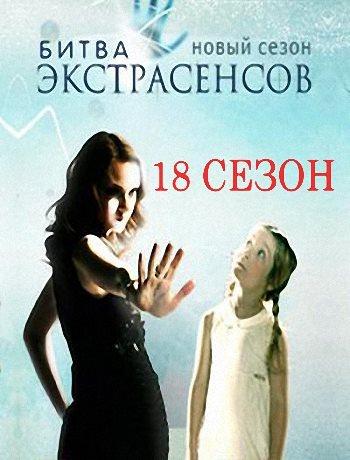 Битва экстрасенсов (2018.01.27) SATRip (сезон 18, выпуск 17: Дайджест)