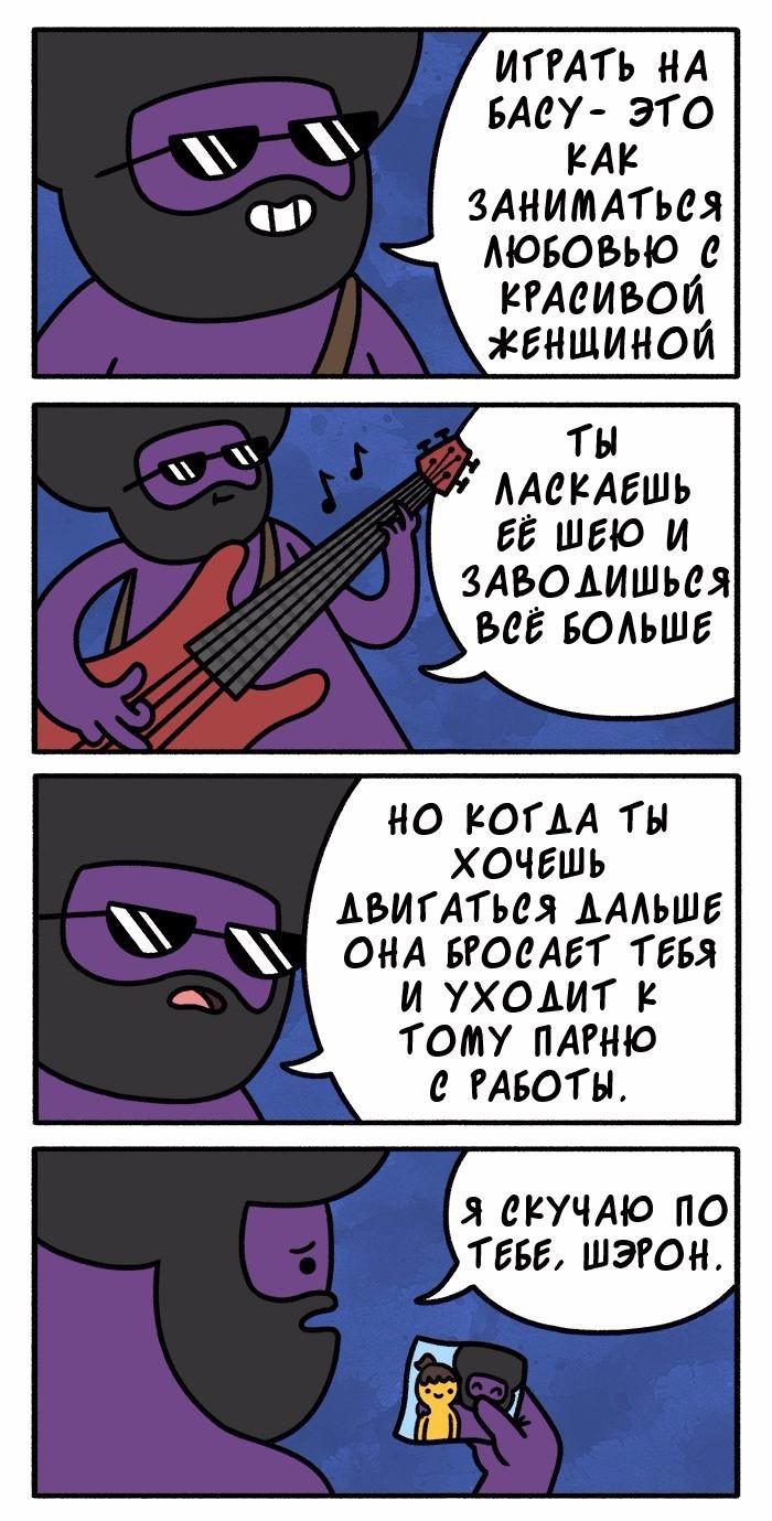 Играть на басу